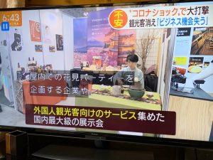 テレビ朝日Jチャンネルおもてなしstyle
