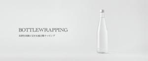 ボトルラッピング